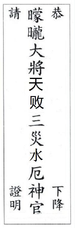 Bài vị cúng Tam Tai năm Kỷ Hợi 2019 Phiên âm bài vị: (Đọc từ phải sang trái, từ trên trên xuống dưới) Bốn góc: Cung – Thỉnh – Hạ giáng – Chứng Minh Ở giữa: Mông Long Đại Tướng Thiên Bại Tam Tai Thủy Ách Thần Quan